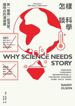 怎樣談科學:將「複雜」說清楚、講明白的溝通課