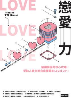 戀愛力:解構關係的攻心攻略,從缺人愛你到自由擇愛的 Level UP!