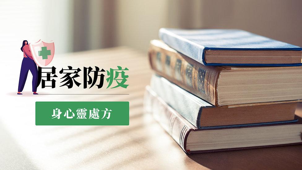 居家防疫(交通校區).jpg