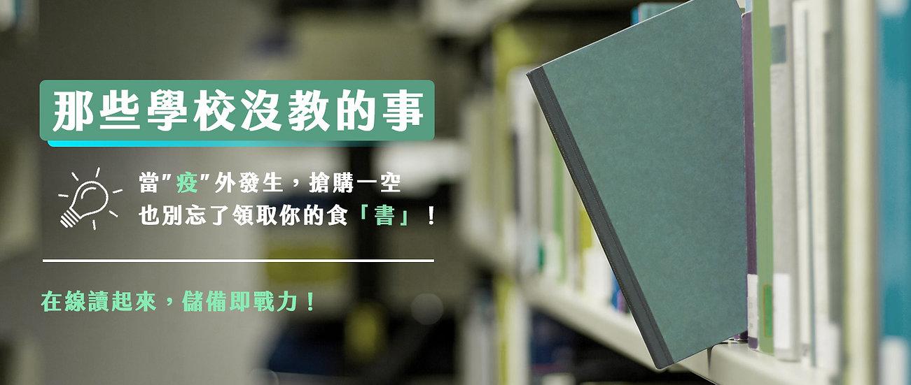 主題書展BN1(1500x635).jpg