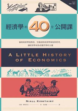 經濟學的40堂公開課:倫敦政經學院教授,生動剖析經濟學家如何思考,讓經濟學成為改