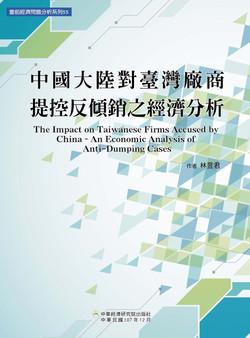 中國大陸對臺灣廠商提控反傾銷之經濟分析