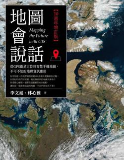 地圖會說話:從GPS衛星定位到智慧手機地圖,不可不知的地理資訊應用(10週年增訂版
