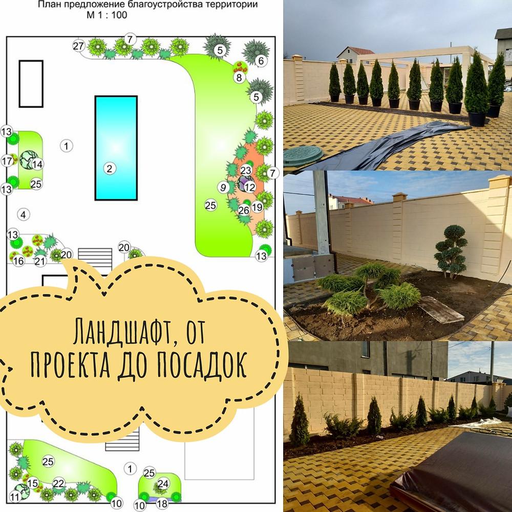 Ландшафтный проект и дизайн участка в Черноморске