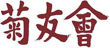 菊友會ロゴ.jpg