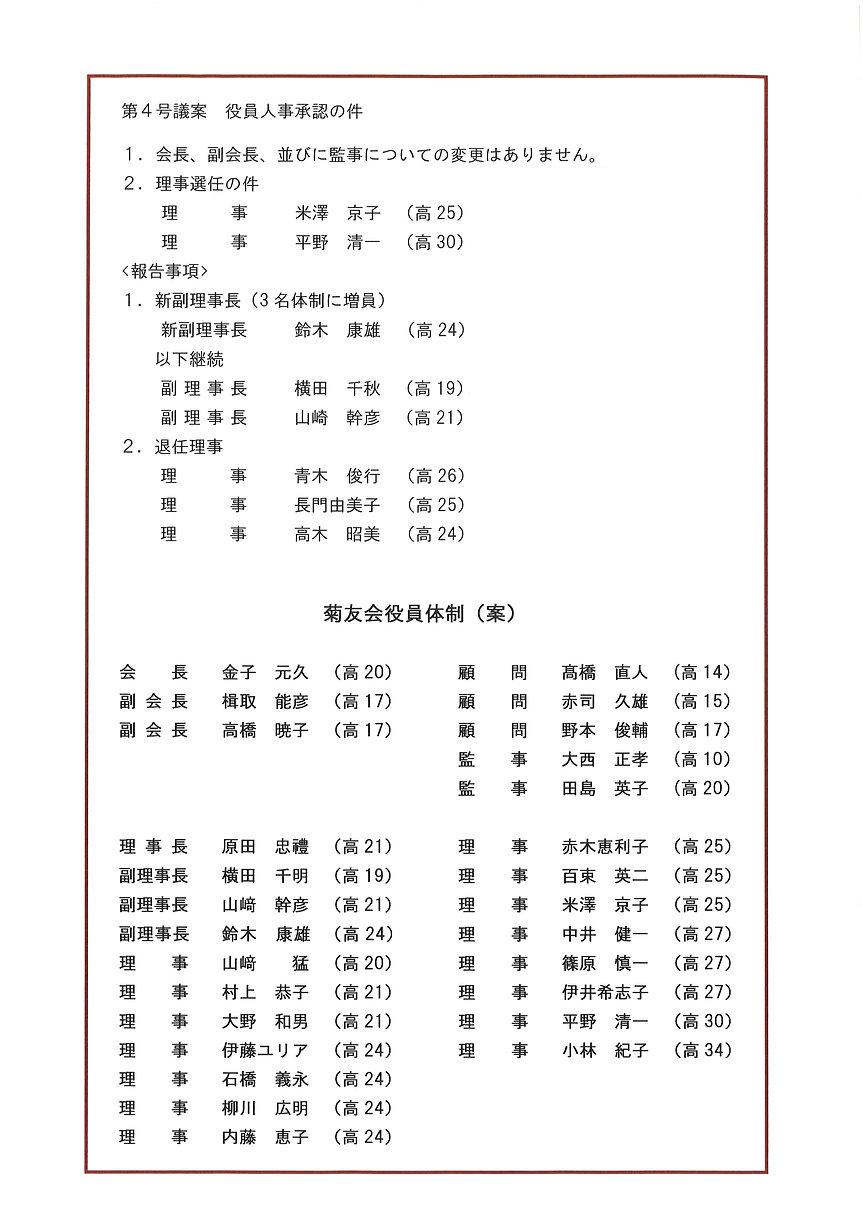 菊友会2020年度役員体制.jpg