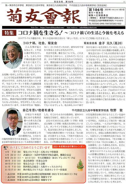 会報106号表紙.jpg