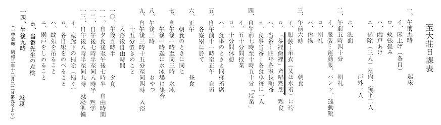 至大荘日課表_昭和3年当時.jpg