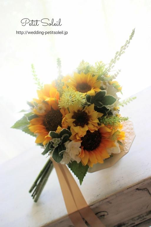 260.ひまわりのナチュラルブーケ(造花)