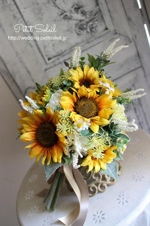 288.造花のヒマワリブーケ