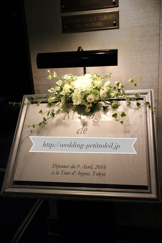 白い花とアイビーのウェルカムボード