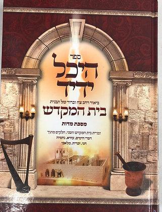 ספר היכל ידיד  באיור רחב צח וברור של תבנית בית המקדש