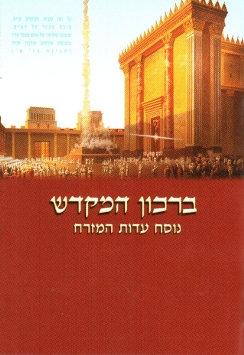 ברכון המקדש – עדות המזרח