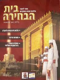 בית הבחירה – ספר לימוד הלכות מבנה המקדש