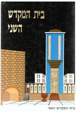 בית המקדש השני