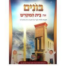 בונים את בית המקדש
