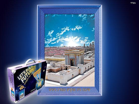 Beit HaMikdash 'Sunny Skies' Puzzle