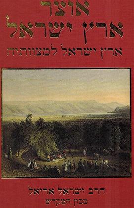 אוצר ארץ ישראל –ארץ ישראל למצוותיה