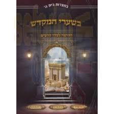 בשערי המקדש – הקדמה לסדר קדשים
