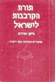 תורת הקרבנות לישראל להוראת ספר ויקרא