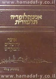 אנציקלופדיה תלמודית – אוצר ירושלים והמקדש