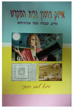 אייזק ניוטון ובית המקדש