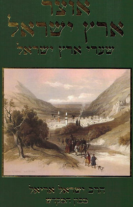 אוצר ארץ ישראל – שערי ארץ ישראל