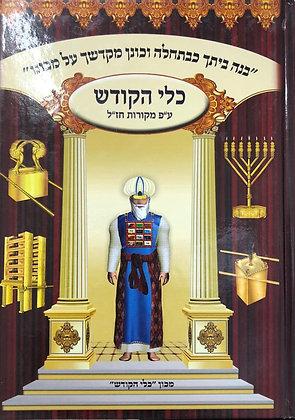 כלי הקדוש – ע׳׳פ מקורות הקדוש