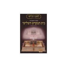 נבואת יחזקאל על בית המקדש השלֹיש