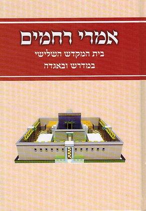 אמרי רחמים – בית המקדש השלישי במדרשׁ ובאגדה
