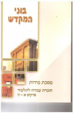 חוברת עבודה – בוני המקדש