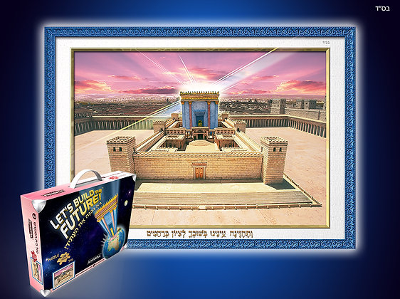 Beit HaMikdash Sunset Puzzle