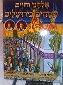 אלחנן וחיים שמחים לירושלים
