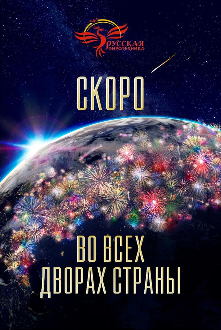 Плакаты для «Русской пиротехники»