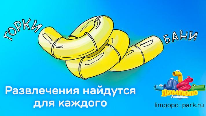 Аквапарк Лимпопо