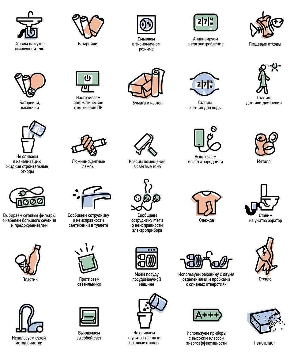 Все иконки для постеров.jpg