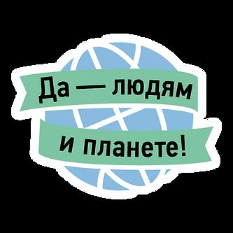 Да — людям и планете.png