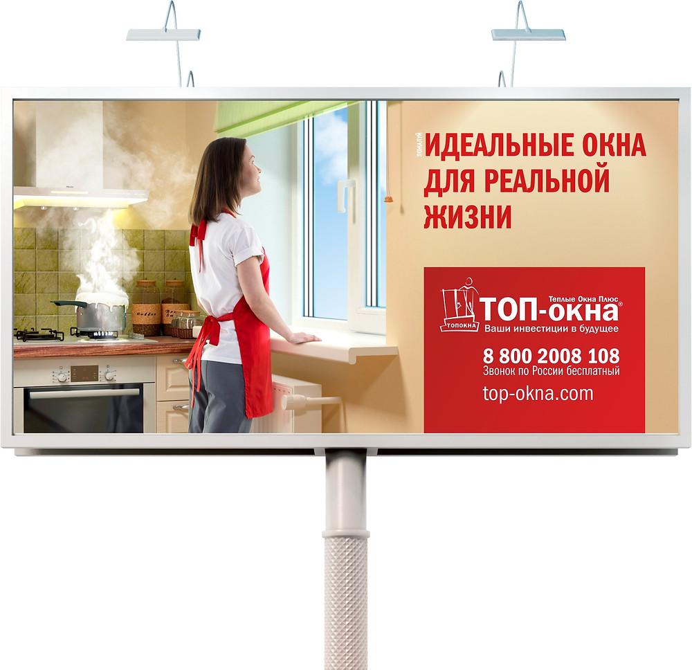 Топ окна, для реальной жизни, билборд с женщиной на кухне.jpg