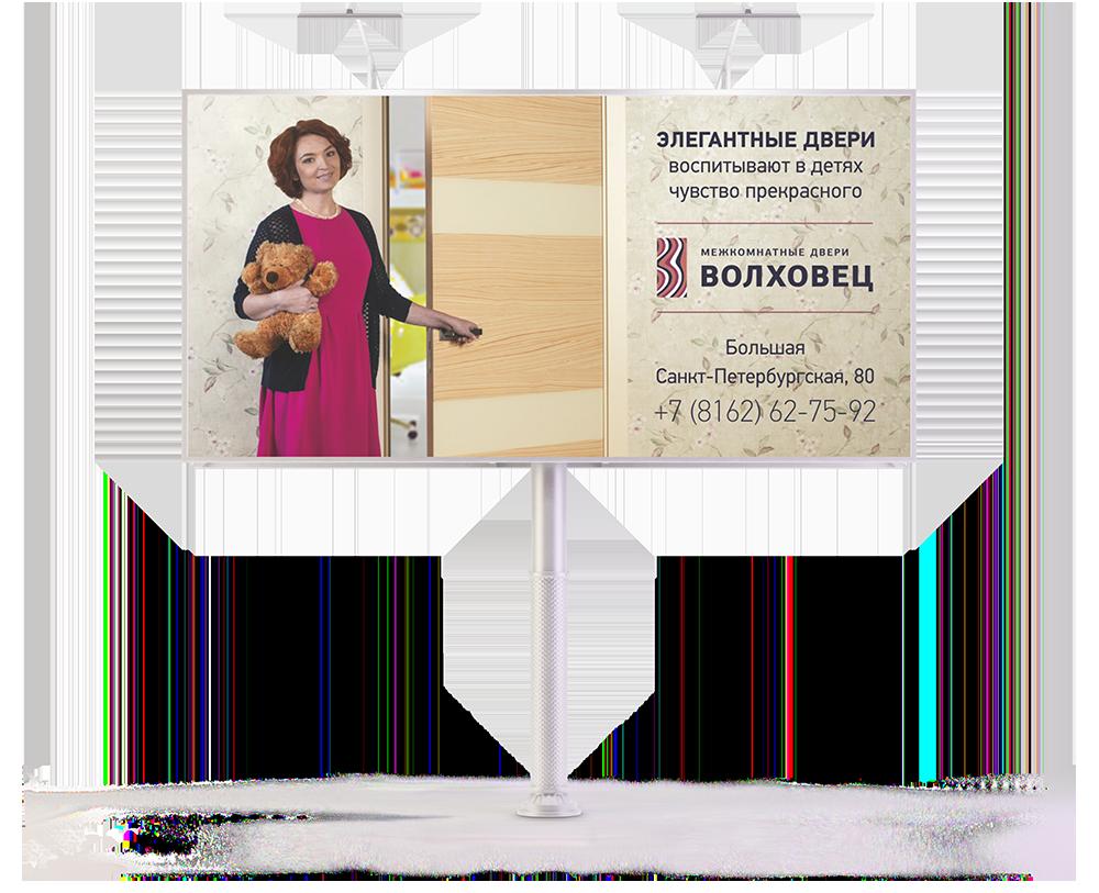 Volkhovetc, Domokhozyayka, billboard 2.png