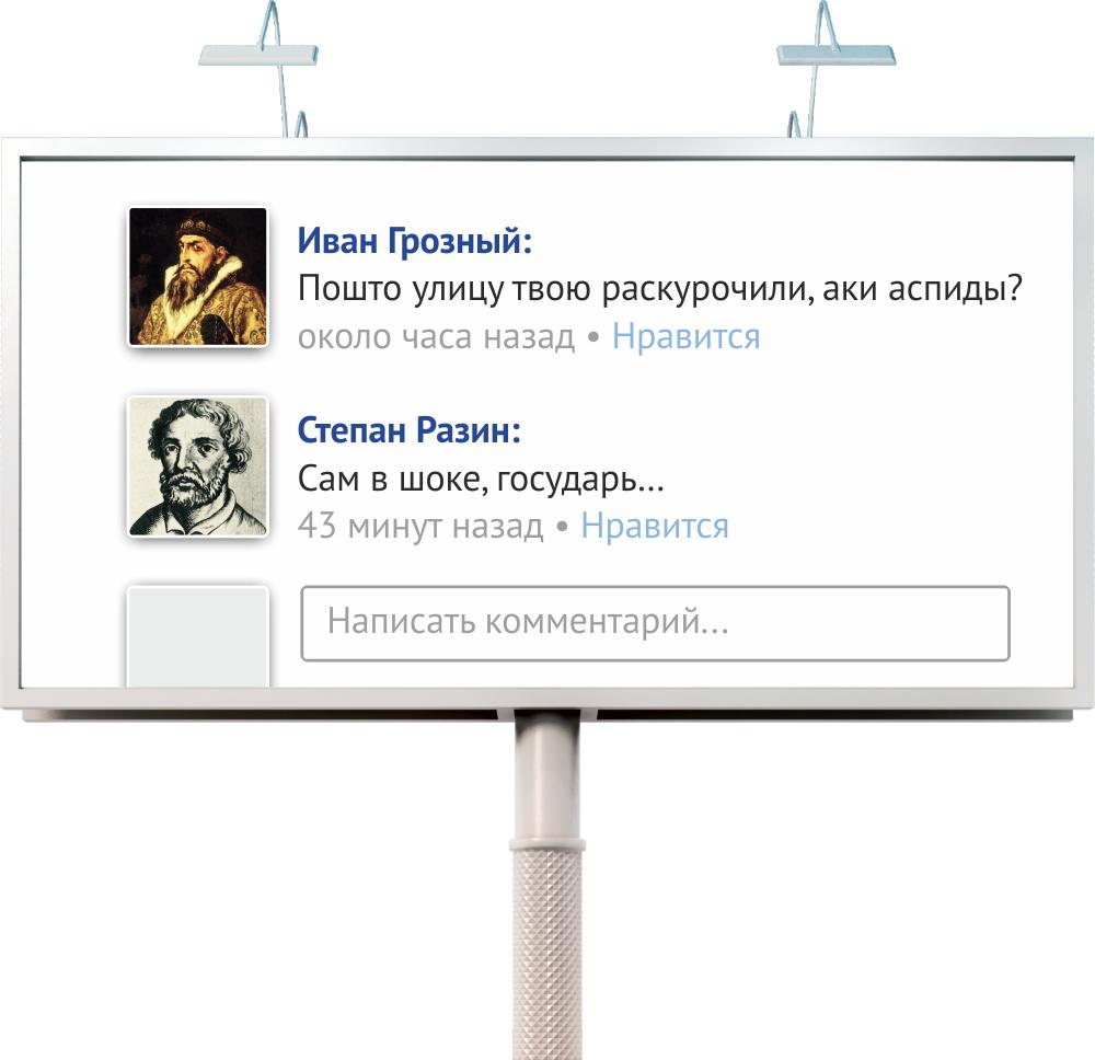 Чат Грозного с Разиным 2.png