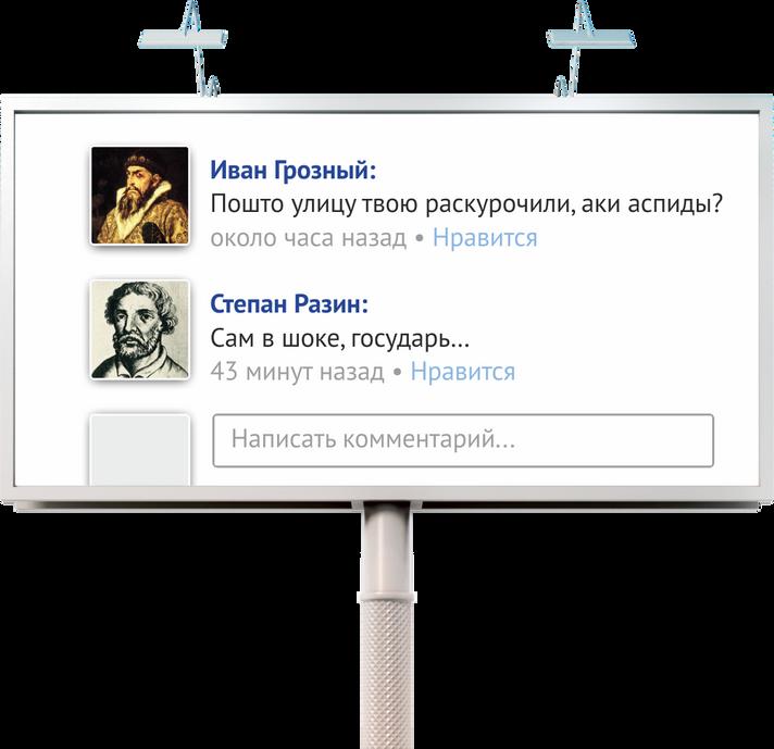 Чат Ивана IV со Стенькою Разиным