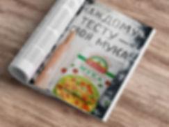Полоса в журнале.jpg