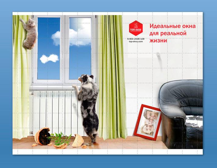 Рекламная кампания ТОП-окон