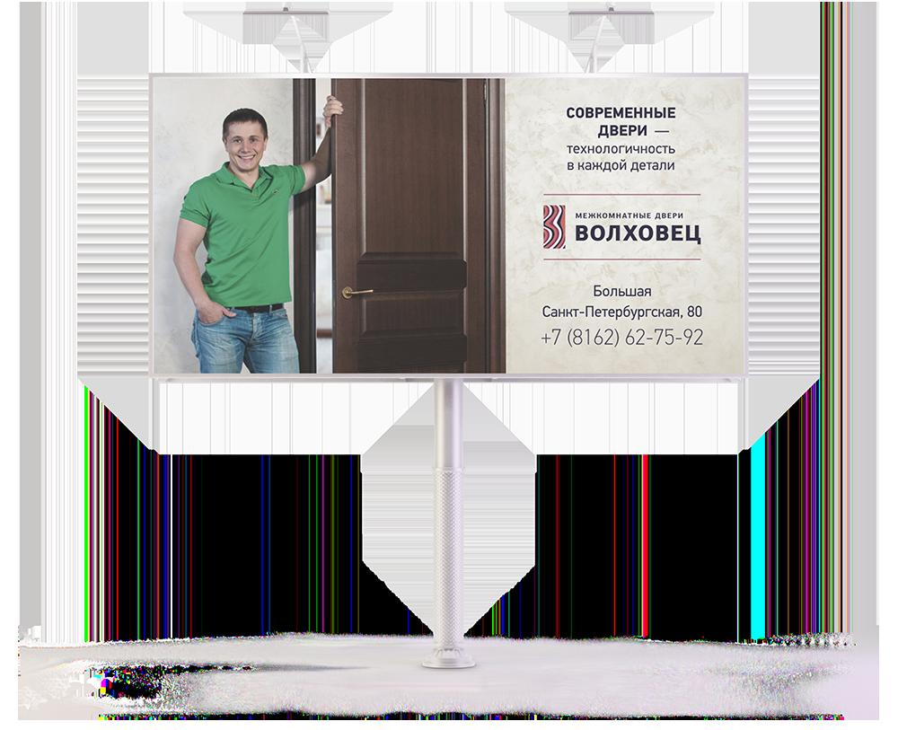 Volkhovetc, IT-speciatist, billboard 2.png