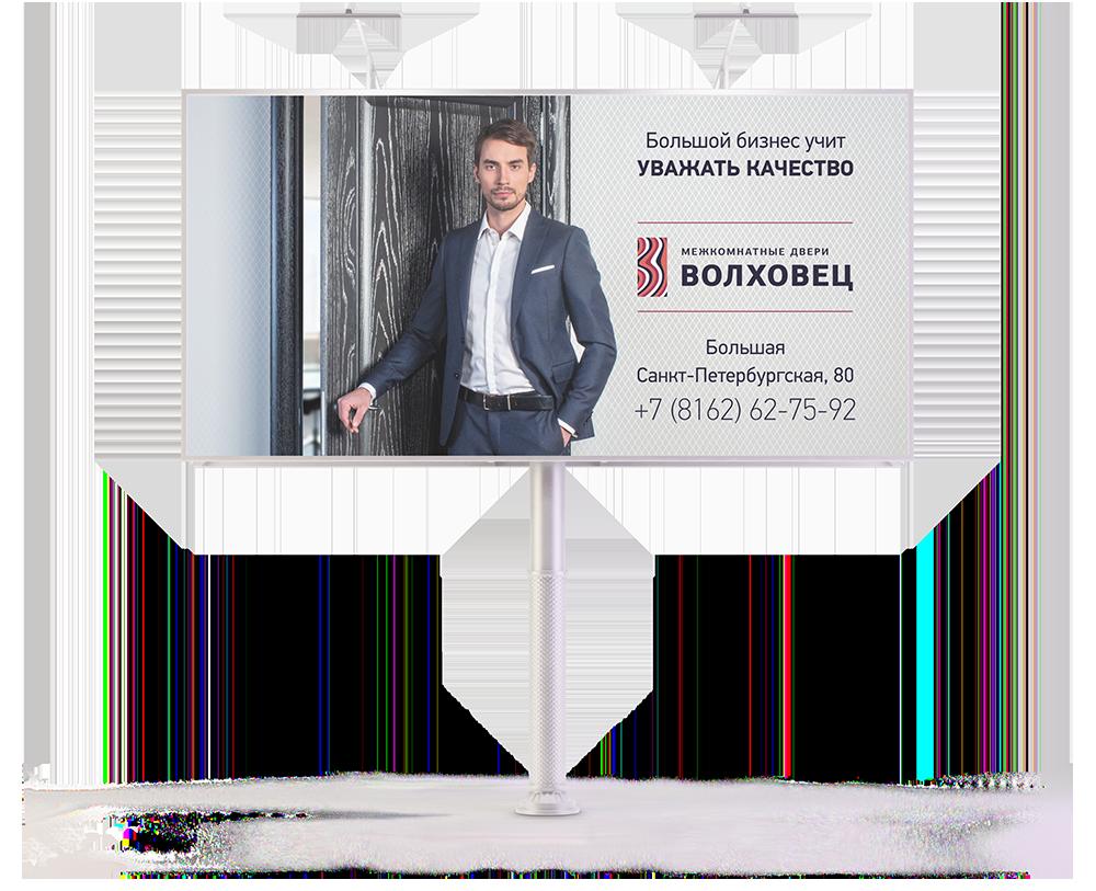Volkhovetc, businessman, billboard 2.png