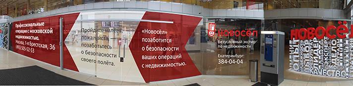 Перегородка в аэропорту Кольцово