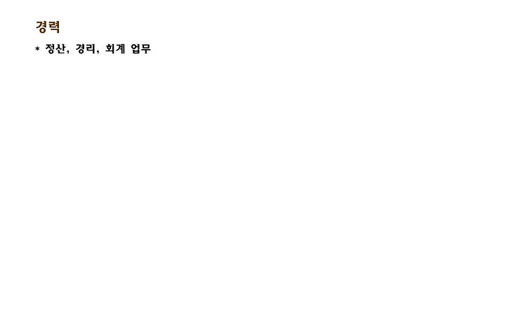 구성원-경력사항-권소영.jpg