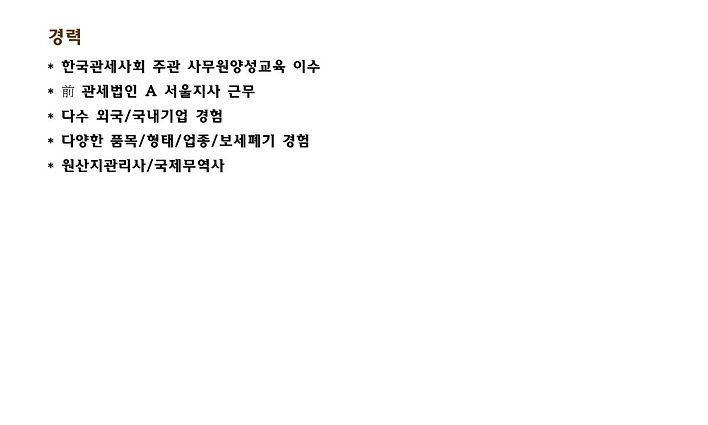 구성원-경력사항-김성태.jpg