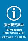 Tokyo Tourist Information_logo_pixel-01.