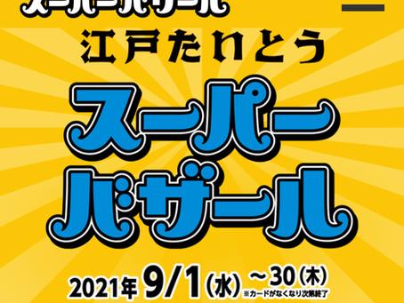 江戸たいとうスーパーバザール開催!